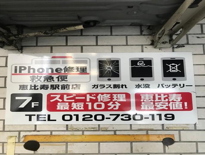 恵比寿駅前店の店舗イメージ