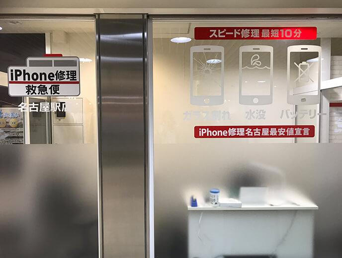名古屋駅店の店舗イメージ