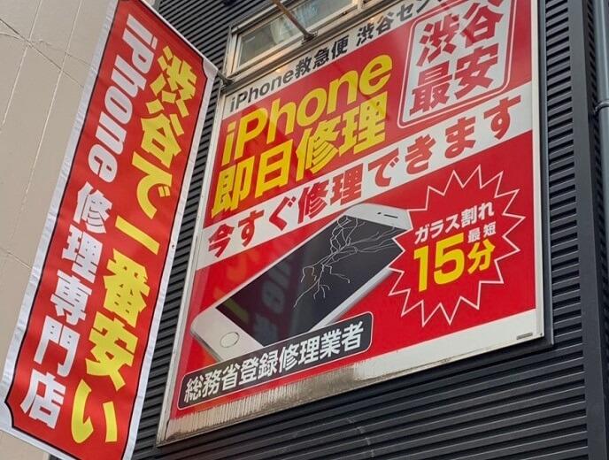 渋谷センター街店の店舗イメージ