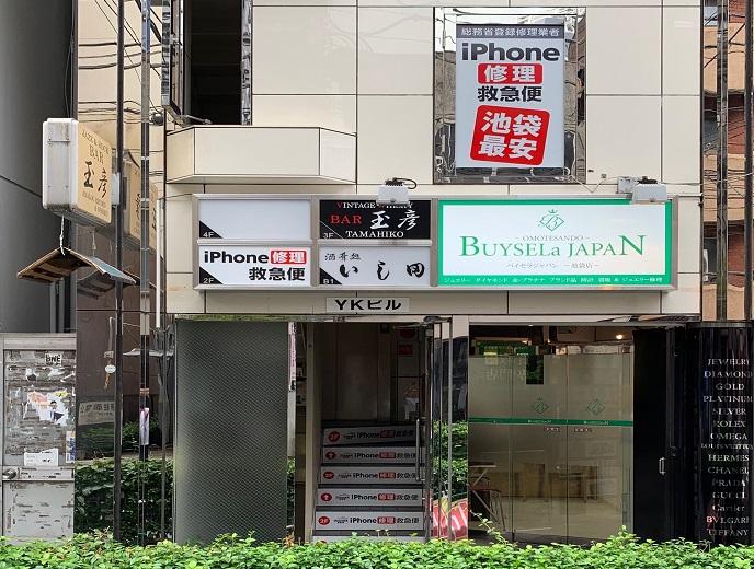 池袋西口店の店舗イメージ